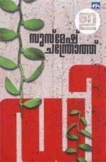 ഡി   D  by Susmesh Chandroth