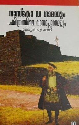 വാസ്കോ ഡ ഗാമയും ചരിത്രത്തിലെ കാണാപ്പുറങ്ങളും   Vasco da Gamayum Charithrathile Kanapurangalum (History) by Sathyan Edakkad