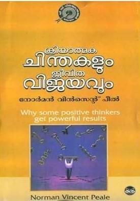 ക്രിയാത്മക ചിന്തകളും ജീവിതവിജയവും | Kriyaathmaka Chinthakalum Jeevithavijayavum by Norman Vincent Peale