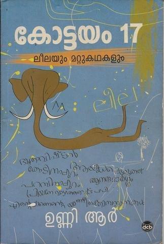കോട്ടയം 17 ലീലയും മറ്റു കഥകളും | Kottayam 17 - Leelayum Mattu Kathakalum by R. Unni