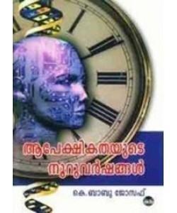 ആപേക്ഷികതയുടെ നൂറുവർഷങ്ങൾ    Aapekshikathayude Nooru Varshangal By K. Babu Joseph