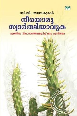 നീയൊരു സ്വാര്ത്ഥിയാവുക    Neeyoru Swardhiyavuka by C.G. Santhakumar