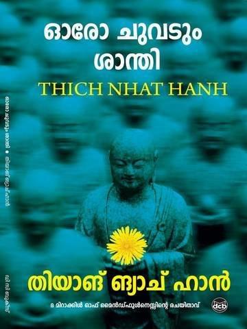 ഓരോ ചുവടും ശാന്തി   Oro Chuvadum Santhi By Thich Nhat Hanh