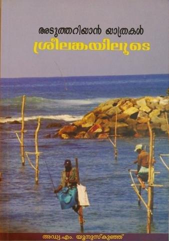 Aduthariyan Yathrakal Srilankayiloode - Adv. M. Yooniskunju