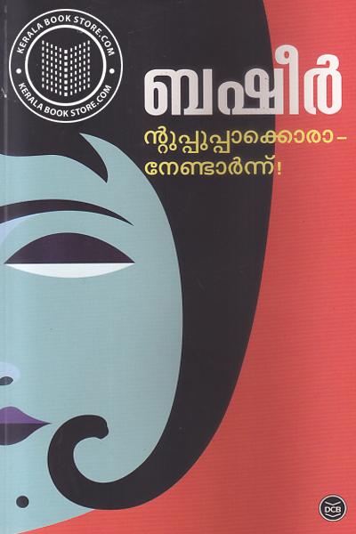 ന്റുപ്പുപ്പാക്കൊരാനേണ്ടാര്ന്ന് | Ntuppuppakkoranendarnnu by Vaikom Muhammad Basheer
