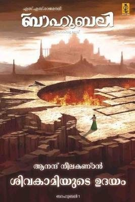 ബാഹുബലി | Bahubali by Anand Neelakantan
