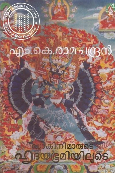 ഡാകിനിമാരുടെ ഹൃദയഭൂമിയിലൂടെ   Daakinimaarude Hrudayabhoomiyiloode by  M.K. Ramachandran
