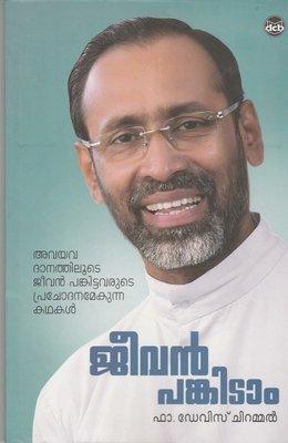 ജീവന് പങ്കിടാം   Jeevan pankidam by Fr Davis Chiramaal