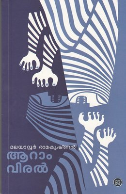 ആറാം വിരൽ | Aaram Viral by Malayattoor Ramakrishnan