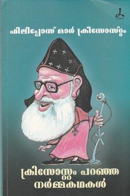 ക്രിസോസ്റ്റം പറഞ്ഞ നര്മ്മ കഥകള്   Christostom Paranja Narmakathakal by Mar Chrisostom