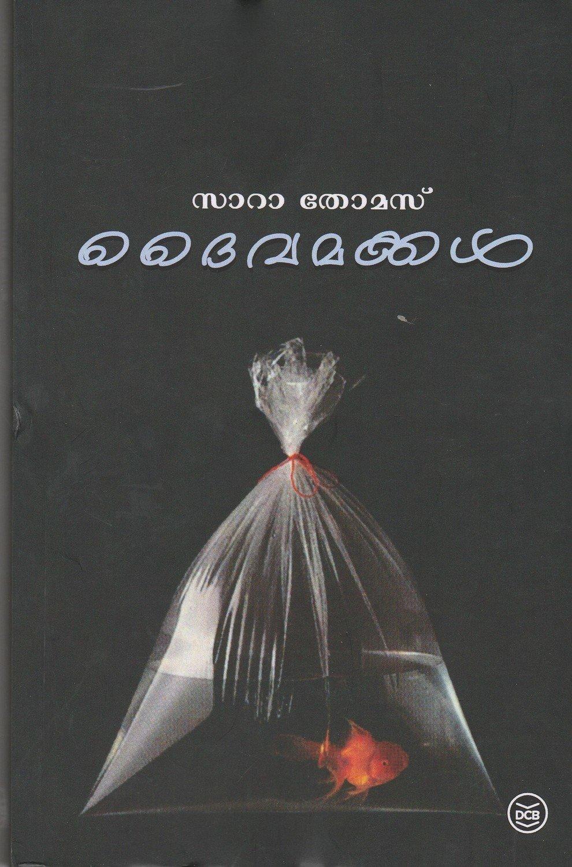 ദൈവമക്കൾ | Deivamakkal by Sara Thomas