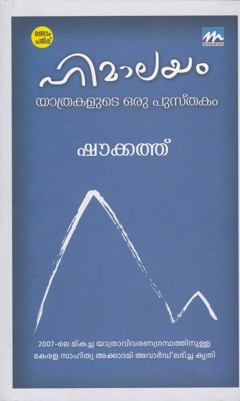 ഹിമാലയം : യാത്രകളുടെ ഒരു പുസ്തകം | Himalayam: Yathrakalude Oru Pusthakam by Shoukath