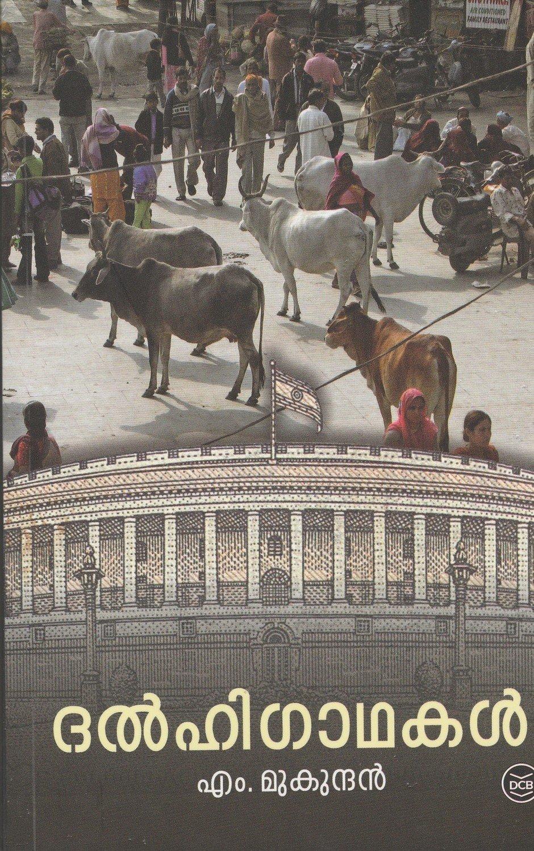 ദല്ഹി ഗാഥകള് | Delhi Gathakal by  M. Mukundan