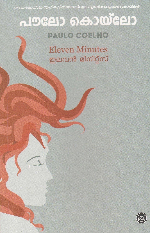 ഇലവൻ മിനിറ്റ്സ് | Eleven Minutes by Paulo Coelho