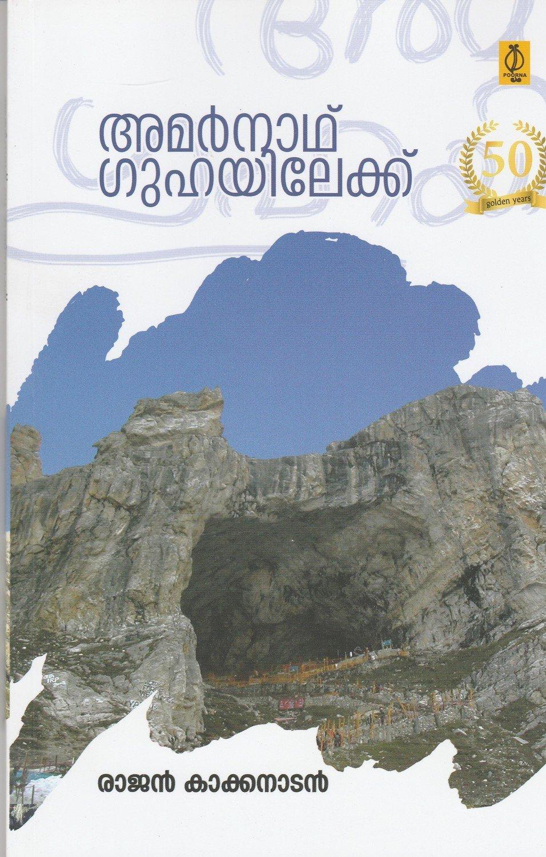 അമര്നാഥ് ഗുഹയിലേക്ക് | Amarnath Guhayilekk by  Rajan Kakkanadan
