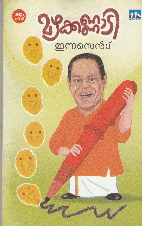 മഴകണ്ണാടി | Mazhakkannadi by Innocent