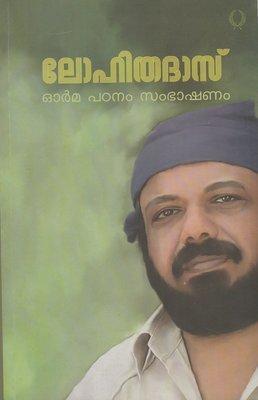 ലോഹിതദാസ് ഓര്മ്മ പഠനം സംഭാഷണം | Lohithadas Orma Padanam Sambhashanam by  Manoj Chandran