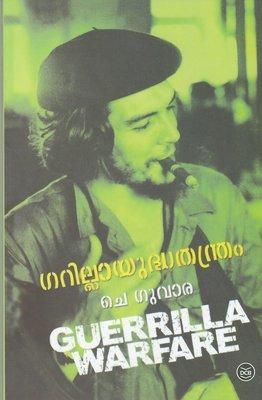 ഗറില്ലായുദ്ധതന്ത്രം   Guerrilla Yudhathantram by Ernesto Che Guevara