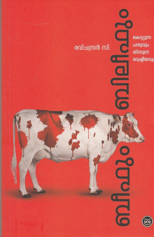 ബീഫും ബിലീഫും | Beefum Beliefum by C. Ravichandran