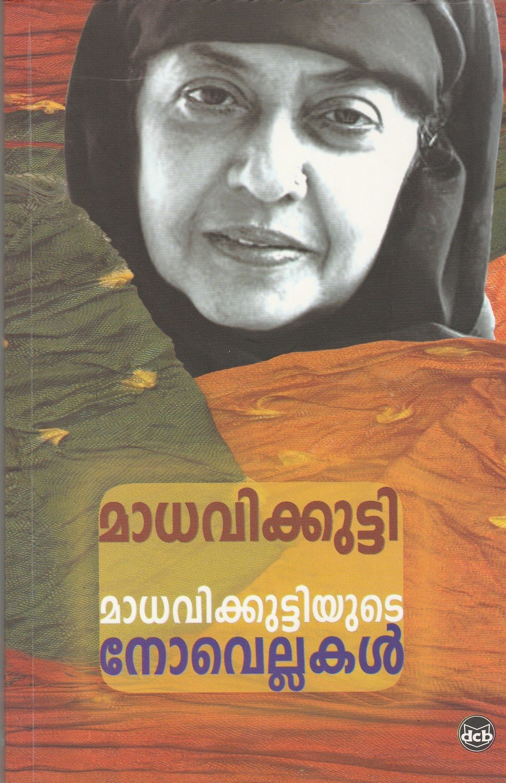 മാധവിക്കുട്ടിയുടെ നോവെല്ലകൾ   Madhavikkuttiyude Novellakal by Madhavikutty