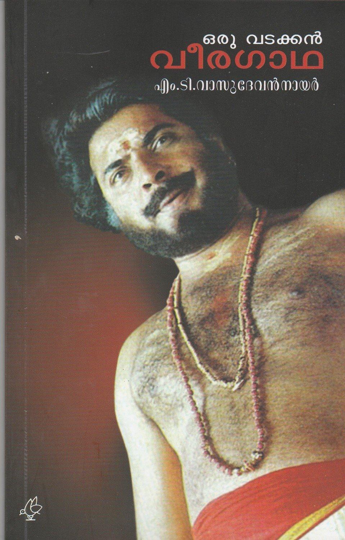 ഒരു വടക്കൻ വീരഗാഥ   Oru Vadakkan Veeragadha by M.T.Vasudevan Nair ( Screenplay )