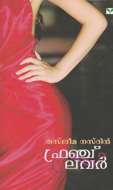 ഫ്രഞ്ച് ലവര് | French Lover by Taslima Nasrin
