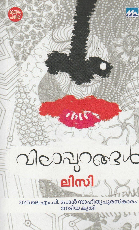 വിലാപ്പുറങ്ങള്   Vilappurangal by Lizzy