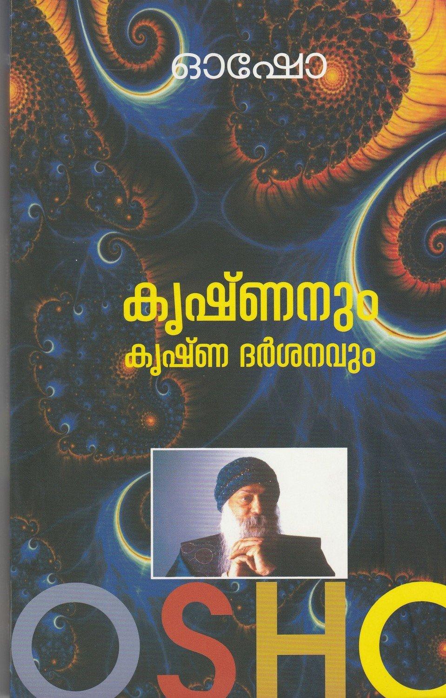 കൃഷ്ണനും കൃഷ്ണ ദർശനവും | Krishnanum Krishna Dharshanavum by Osho