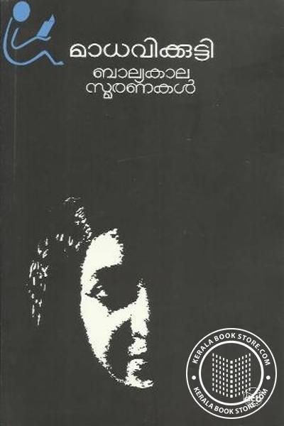 ബാല്യകാല സ്മരണകള്   Balyakala Smaranakal by Madhavikutty