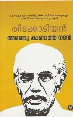അരങ്ങു കാണാത്ത നടന്   Arangu Kanatha Nadan by Thikkodiyan