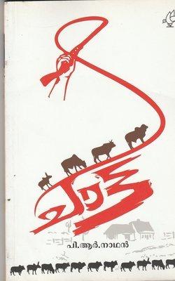 ചാട്ട | Chaatta by P.R. Nadhan