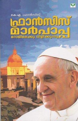 ഫ്രാൻസിസ് മാർപാപ്പ റോമിലേക്കു വിളിക്കുന്നു   Francis Marpapa Romilekku Vilikkunnu by K.A. Francis