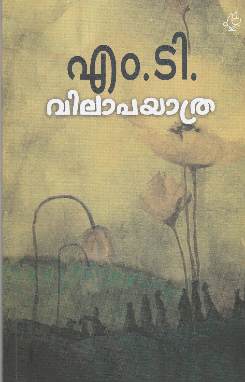 വിലാപയാത്ര | Villapayathra by M.T. Vasudevan Nair