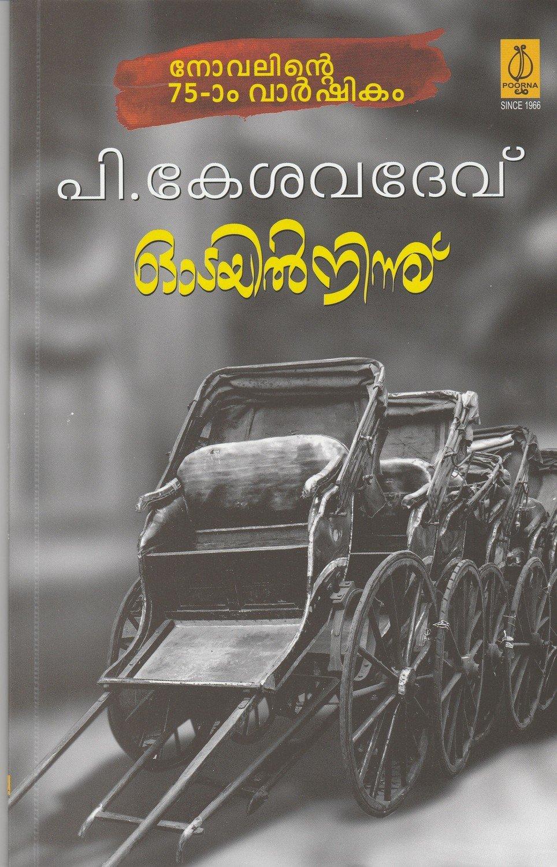 ഓടയില് നിന്ന് | Odayil Ninnum by P. Kesavadev