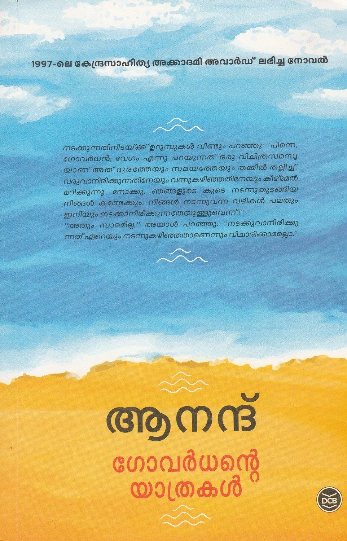 ഗോവര്ധന്റെ യാത്രകള് | Govardhante Yathrakal by Anand