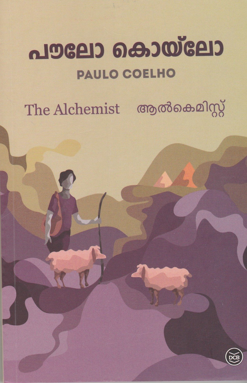 ആൽകെമിസ്റ്  | The Alchemist by Paulo Coelho