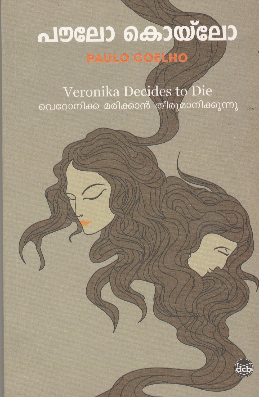 വെറോനിക്ക മരിക്കാൻ തീരുമാനിക്കുന്നു   Veronica Marikkan Theerumanikkunnu by Paulo Coelho