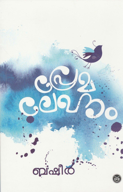 പ്രേമലേഖനം | Premalekhanam by Vaikom Muhammad Basheer