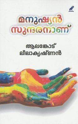 മനുഷ്യന് സുന്ദരനാണ്   Manushyan Sundarananu by Alankodu Leelakrishnan