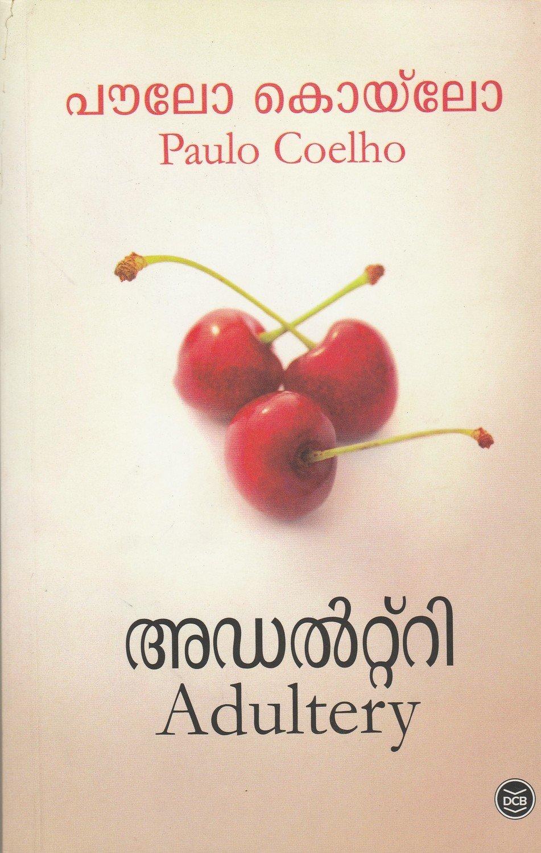 അഡല്റ്ററി   Adultery by Paulo Coelho