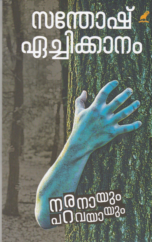 നരനായും പറവയായും | Naranayum Paravayayum by Santhosh Echikkanam