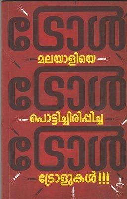 ട്രോൾ ട്രോൾ ട്രോൾ -മലയാളിയെ പൊട്ടിച്ചിരിപ്പിച്ച ട്രോളുകൾ   Troll Troll Troll by Troll Malayalam & ICU