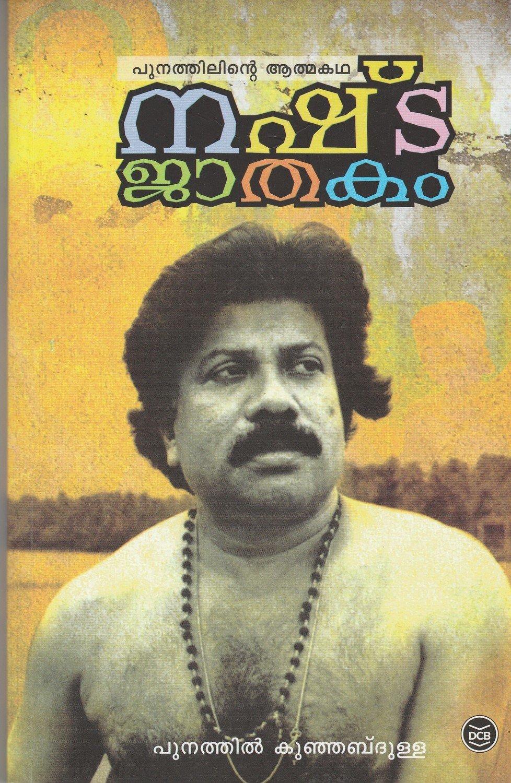 നഷ്ടജാതകം   Nashtajathakam by Punathil Kunjabdhulla