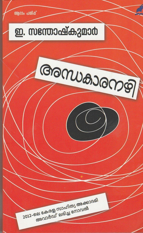 അന്ധകാരനഴി |Aandhakaaranazhi by E. Santhosh Kumar