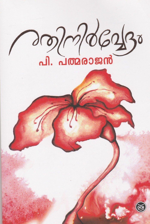 രതിനിര്വ്വേദം | Rathinirvedam by P. Padmarajan