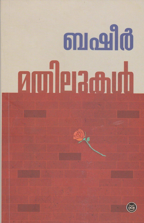 മതിലുകൾ    Mathilukal by Vaikom Muhammad Basheer