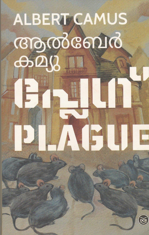 പ്ലേഗ് | Plague by Albert Campus