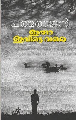 ഇതാ ഇവിടെ വരെ | Etha Evede vare by P. Padmarajan