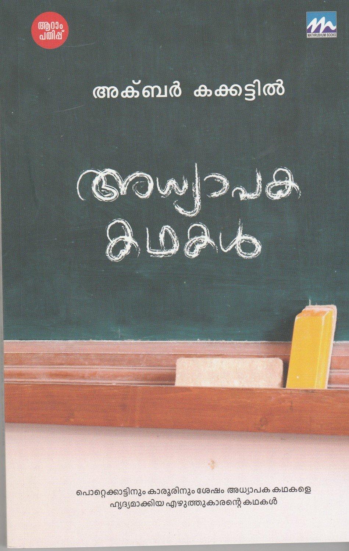 അധ്യാപകകഥകള്   Adhyapakakathakal by Akbar Kakkattil
