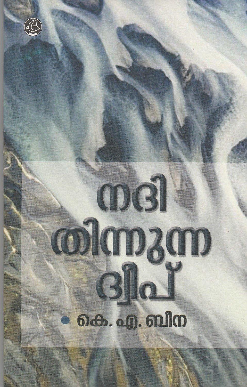 നദിതിന്നുന്ന ദ്വീപ്   Naditinnunna Dvip by K.A. Beena